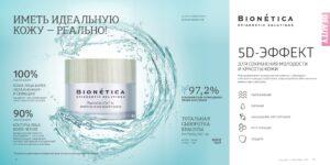 Каталог продукции Siberian Wellness (2021)