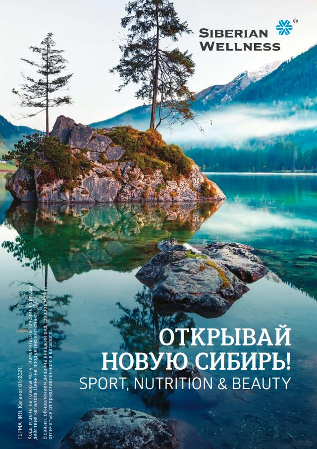 каталог сибирское здоровье для сша 2021