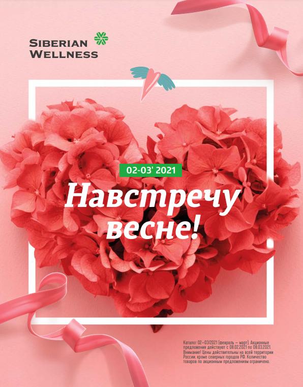 Каталог сибирское здоровье 2021 Таджикистан