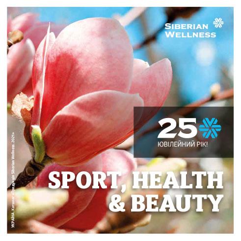 каталог сибирское здоровье 2021 для Украины